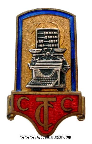 Знак Союз советских торговых служащих 1920-1930-е г.*422