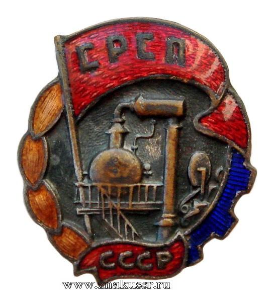 Знак Союз работников спиртовой промышленности 1920-е г.