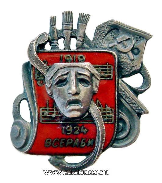 Знак ВСЕРАБИС в честь 5-летия Союза работников искусств 1924 г.*426