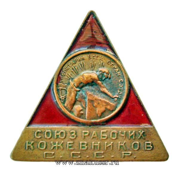 Знак Союз рабочих кожевников 1925 - 1934 г.*427