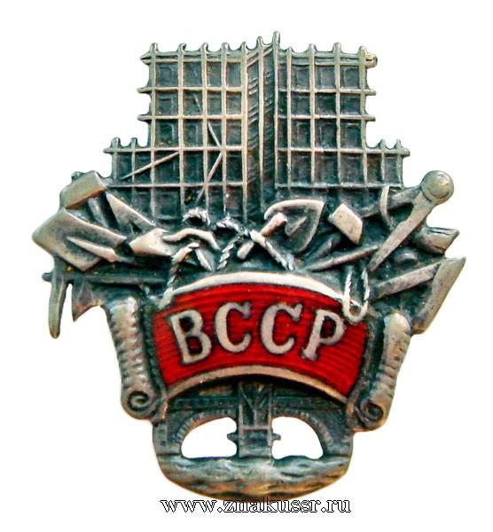 Знак союз строительных рабочих 1920 г.*429
