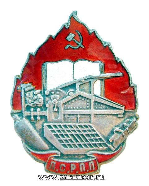 Знак Профсоюз рабочих полиграфического производства 1920 - 1930 г.
