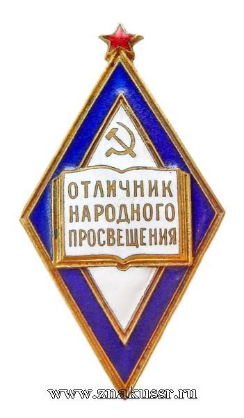 Знак Отличник народного просвещения РСФСР с 1944 г.