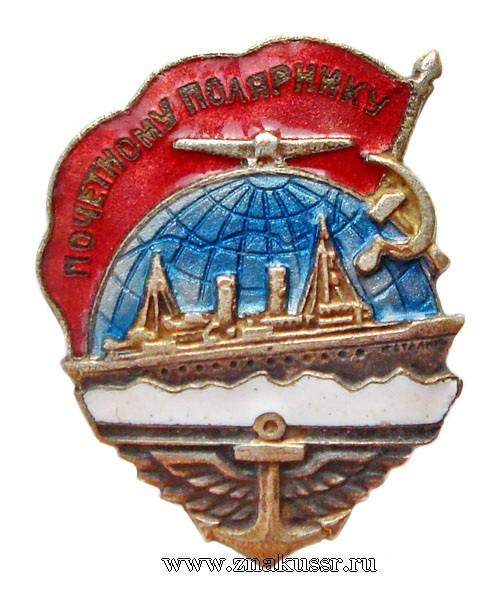 Знак Почетному полярнику 1941 - 1946 г.*443
