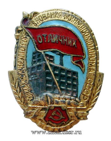Знак Отличник социалистического соревнования Минмясомолпрома 1946 - 1954 г.*444