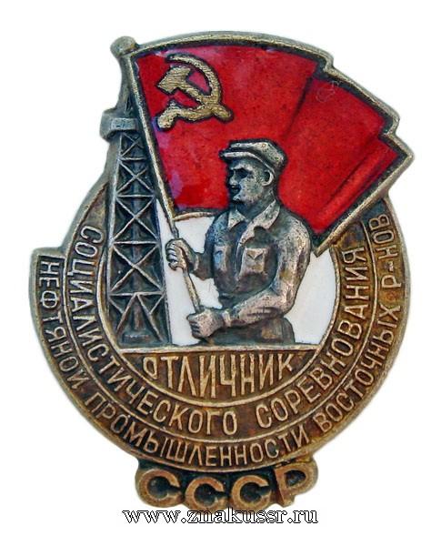 Отличник социалистического соревнования Нефтяной промышленности Восточных районов СССР
