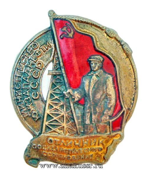 Отличник социалистического соревнования Министерство Южзападнефти СССР