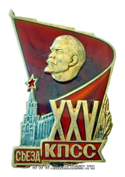 Знак участнику 25 съезда КПСС*448
