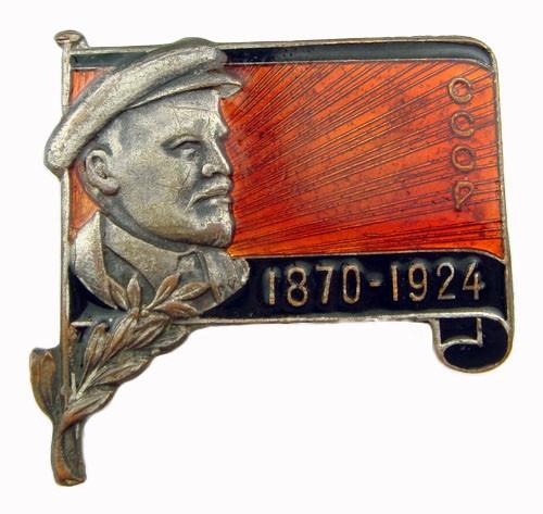 Траурный знак В.И. Ленин 1924 год*451