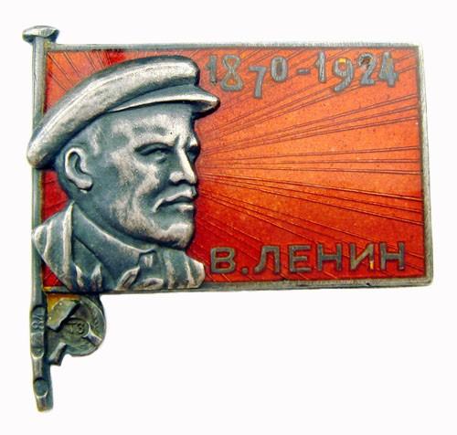Траурный знак В.И. Ленин 1924 год*452