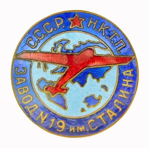 Знак Завод 19 имени Сталина НКТП*453