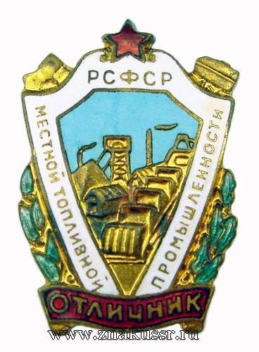 Отличник местной топливной промышленности РСФСР*457