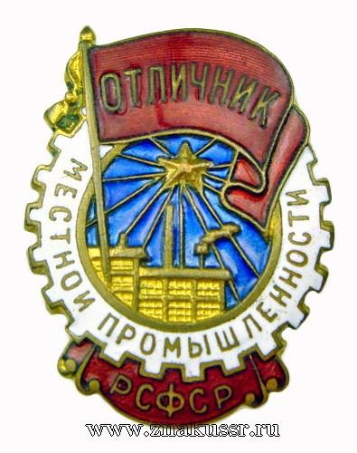 Отличник Местной промышленности РСФСР с документом*461