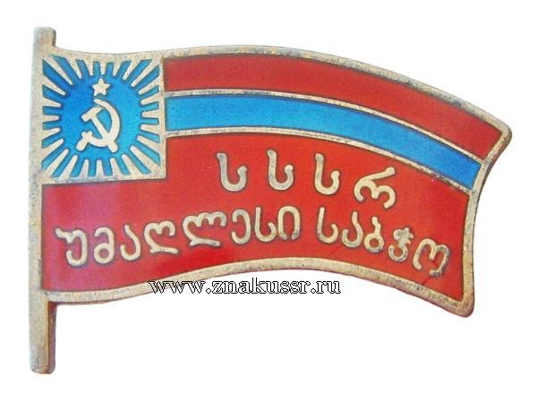 Знак депутат Верховного Совета Грузинской ССР*463