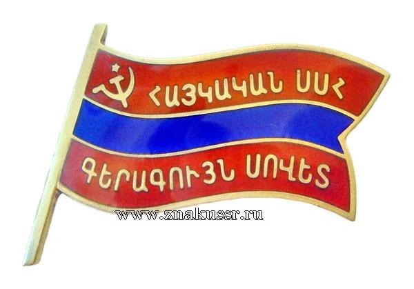 Знак депутата Верховного Совета Армянской ССР*464