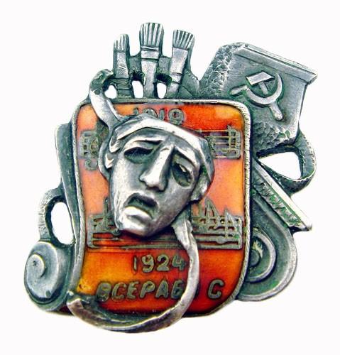 Знак ВСЕРАБИС 5-летие Союза работников искусств*466