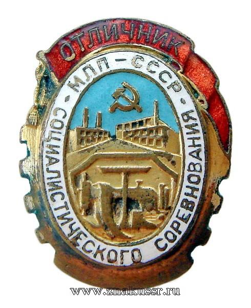 Знак Отличник социалистического соревнования МЛП СССР*476