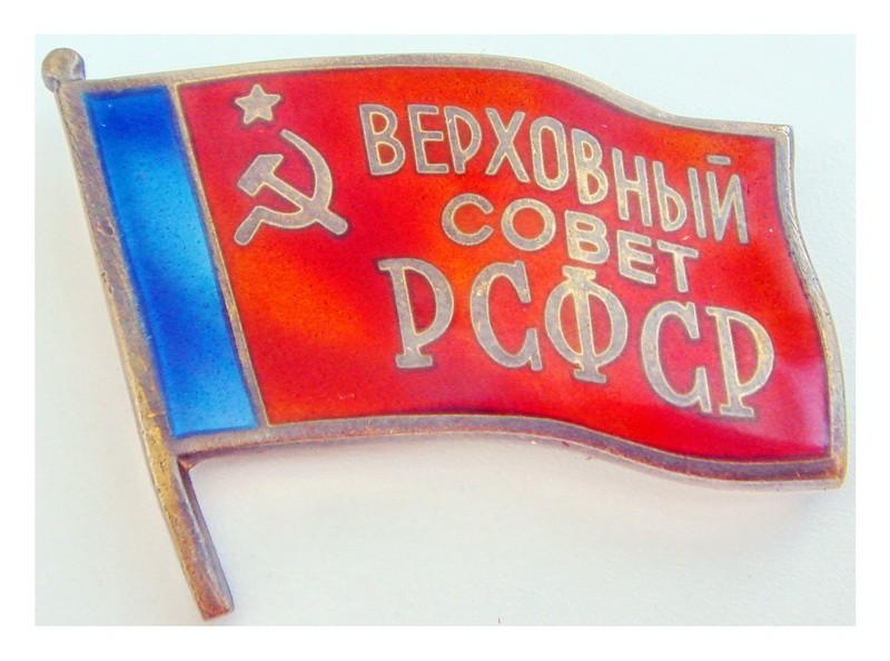 Знак депутат Верховный Совет РСФСР*482