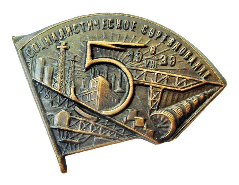 Знак участника дня Индустриализации 1929 год