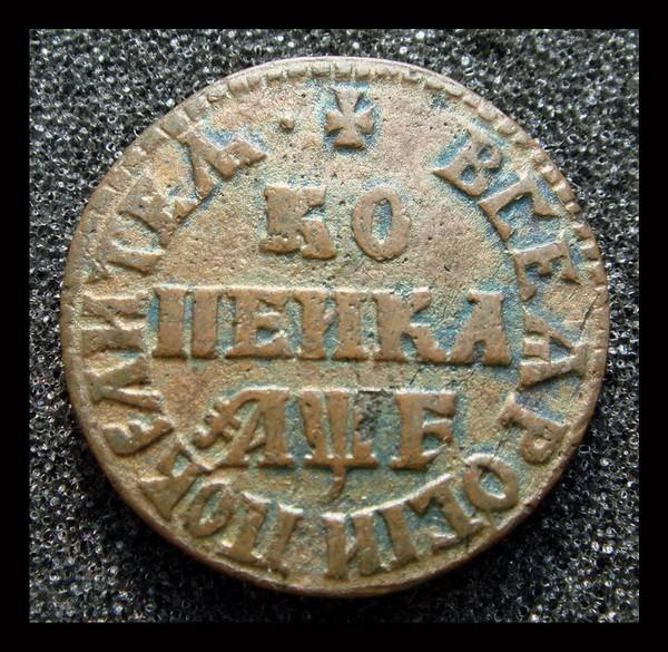 Копейка 1705 г. МД*505