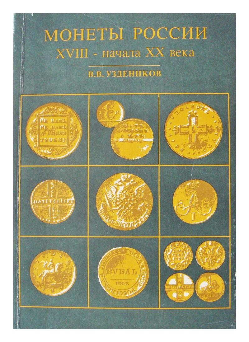 В.В. Уздеников. Монеты России XVIII - начала ХХ века*508