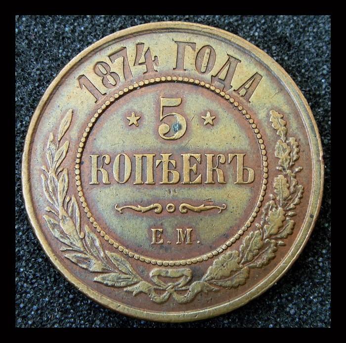 5 копеек 1874 г. ЕМ*512