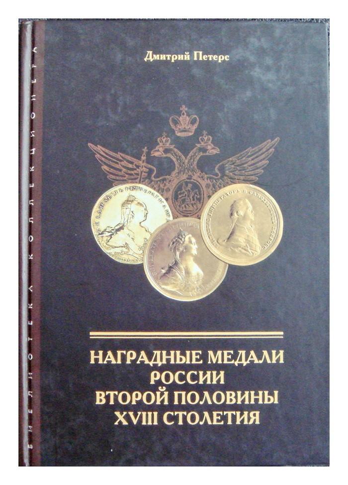 Наградные медали России второй половины XVIII столетия*514