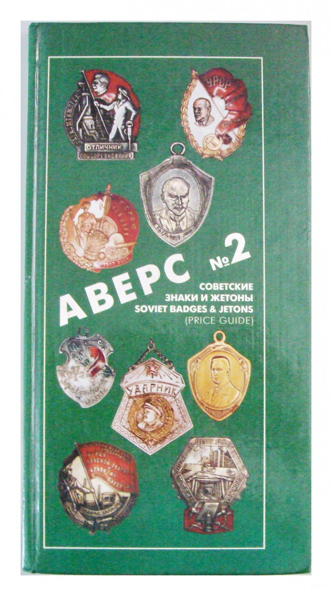 """Каталог Аверс 2 """"Советские знаки и жетоны""""*518"""