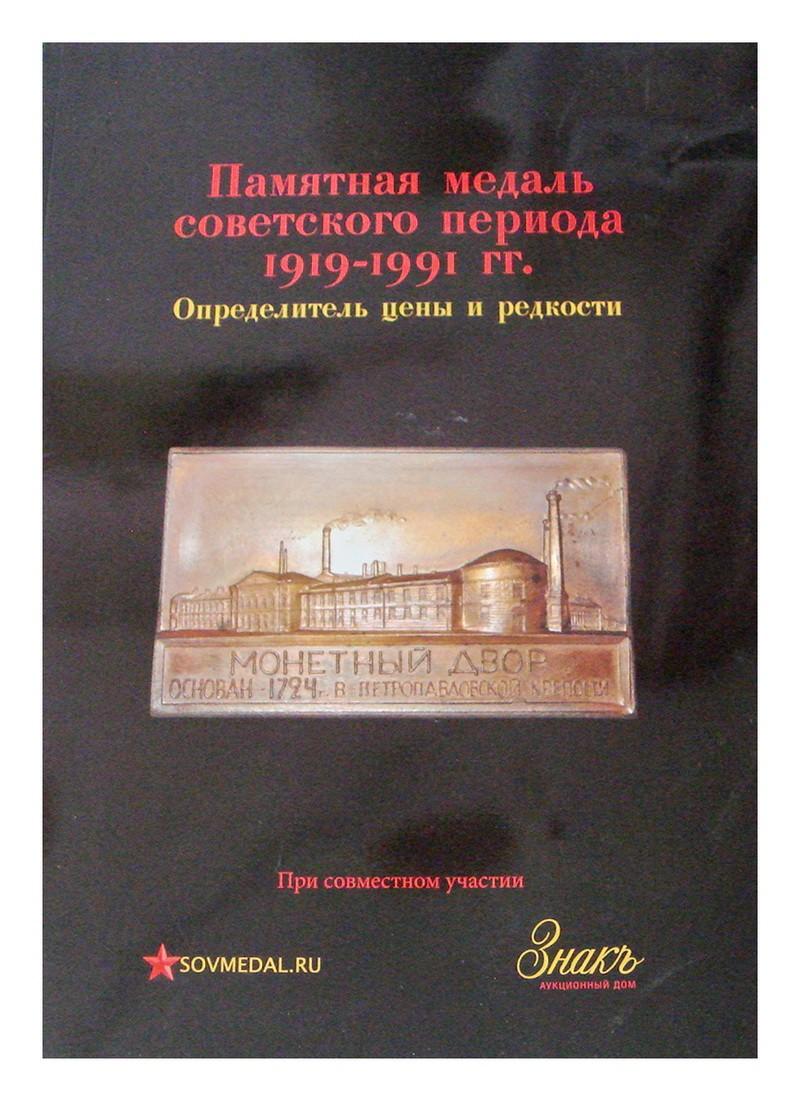 Памятная медаль советского периода 1919 -1991 г.*521