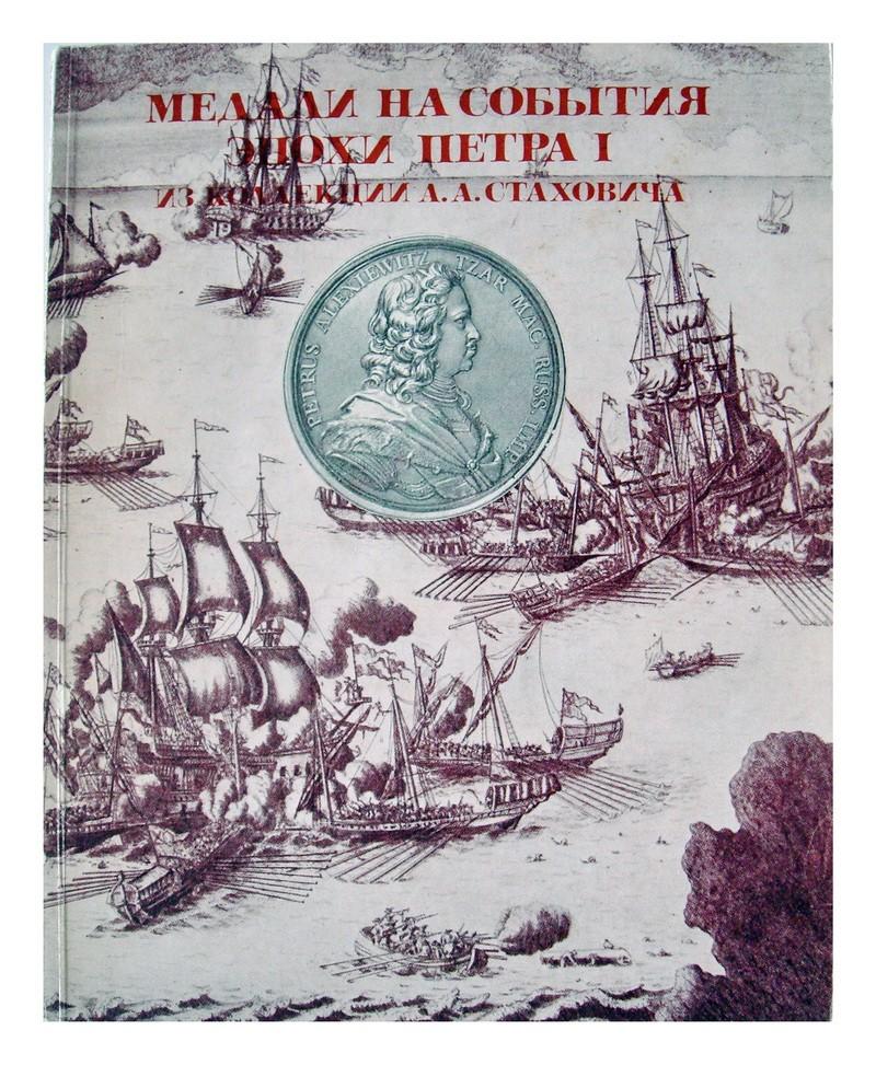 Медали на события эпохи Петра I из коллекции А.А. Стаховича*522