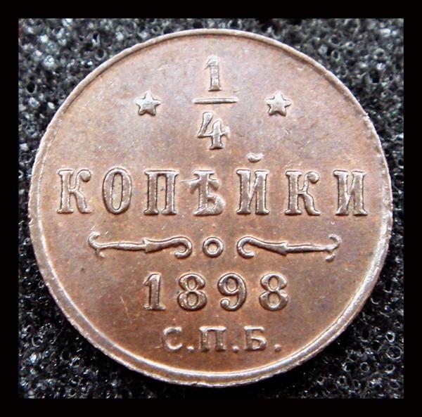 14 копейки 1898 г. СПБ*523