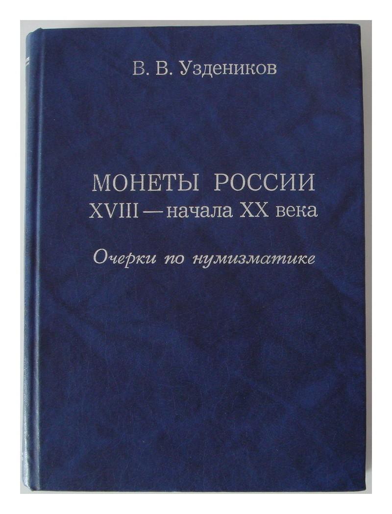В.В. Уздеников Очерки по нумизматике*524