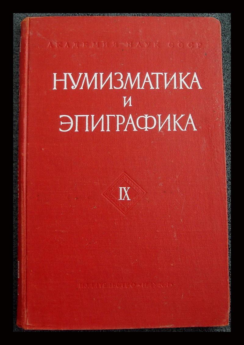 Нумизматика и Эпиграфика IX*525