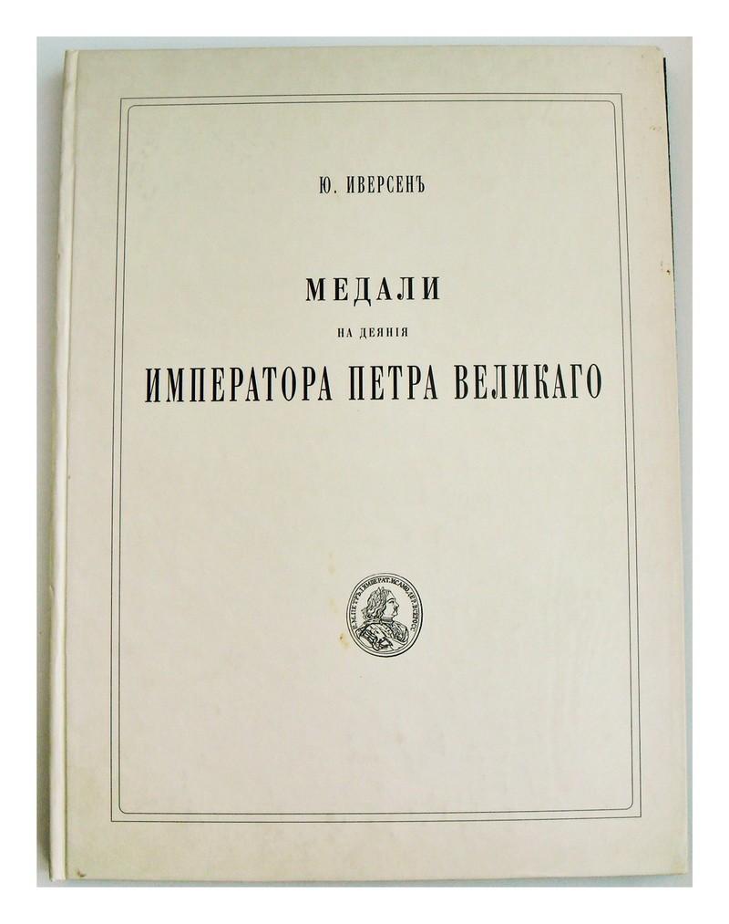Ю. Иверсенъ Медали на деяния Императора Петра Великого*527