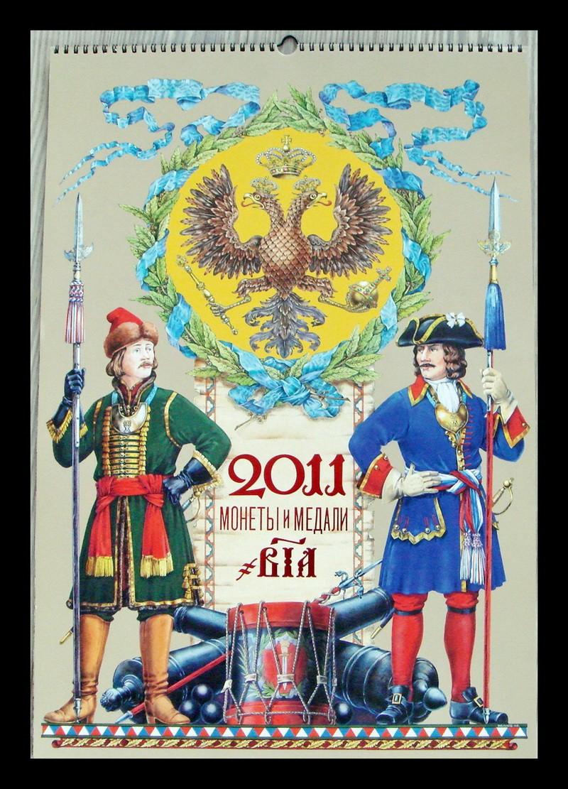 Календарь 2011 г. МиМ*528