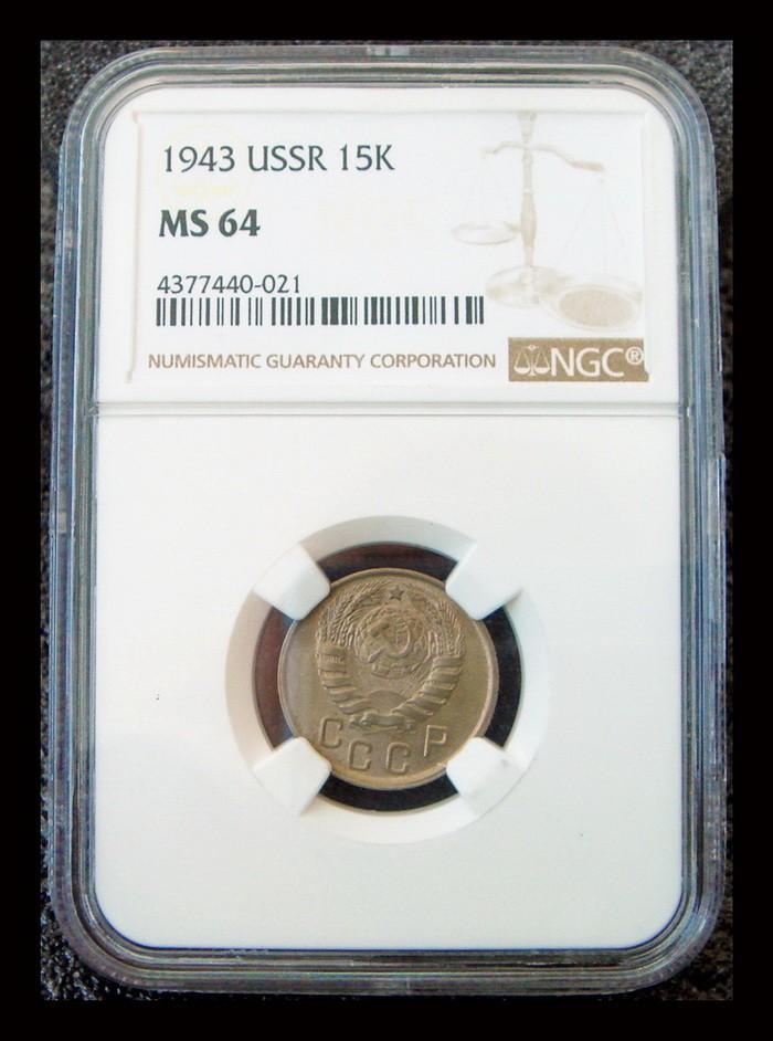 15 копеек 1943 г. слаб NGC MS 64*529