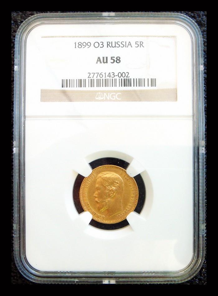 5 рублей 1899 год ФЗ - слаб NGC AU 58
