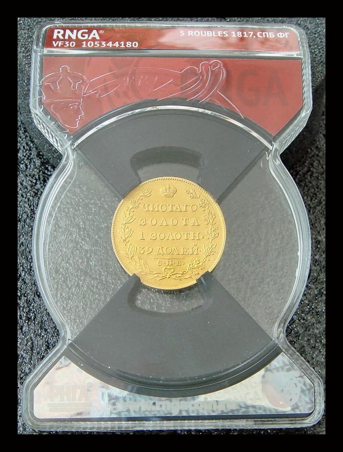5 рублей 1817 г. слаб RNGA VF30*534