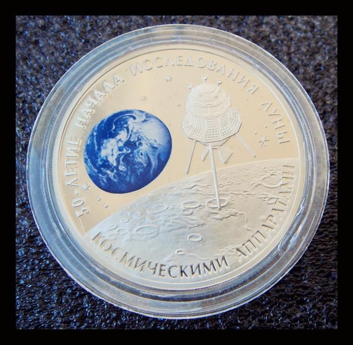 3 рубля 2009 г., 50-летие начала исследования Луны космическими аппаратами*538