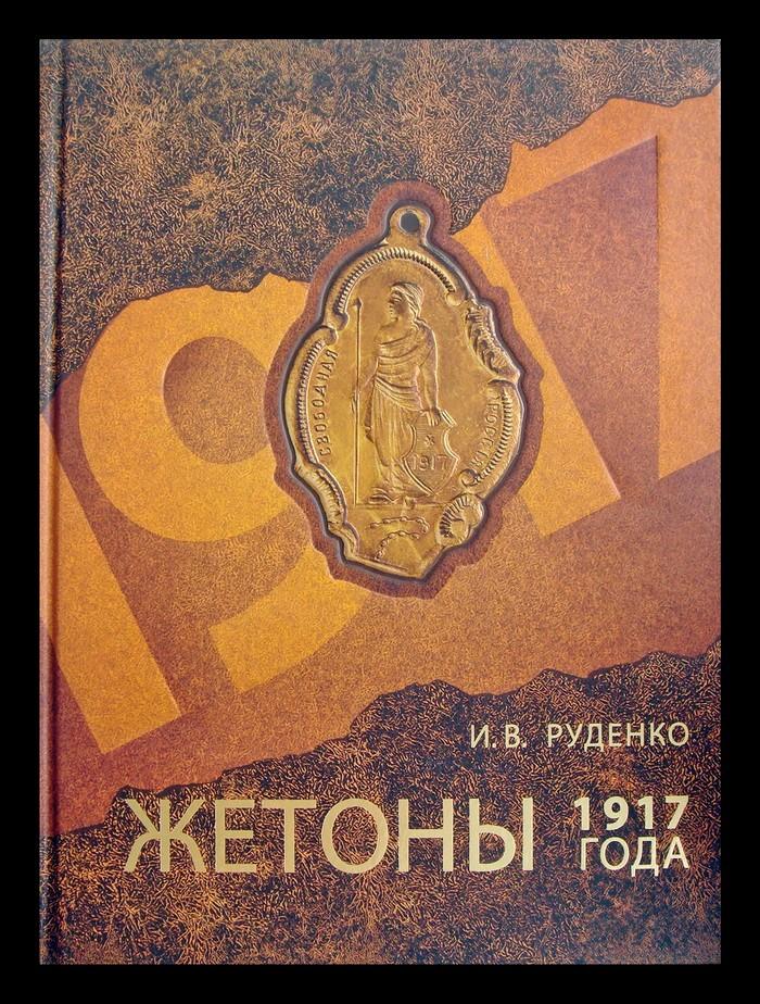 Каталог Жетоны 1917 года, тираж - 300 экз*541