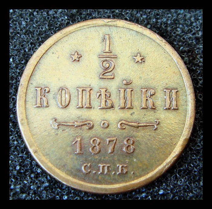 1/2 копейки 1878 г. СПБ*542