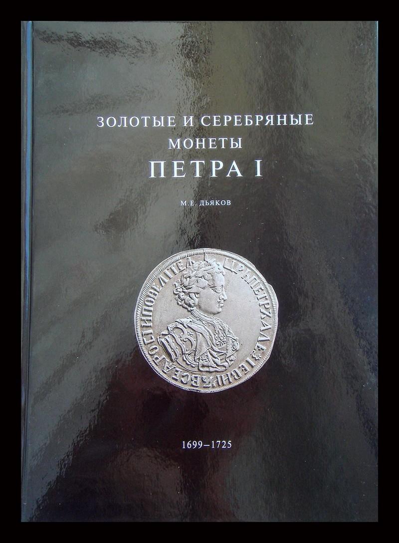 М.Е. Дьяков Золотые и серебряные монеты Петра I*550