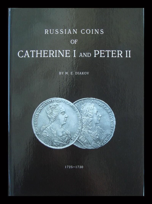 М.Е. Дьяков Русские монеты Екатерина I и Петр II*552