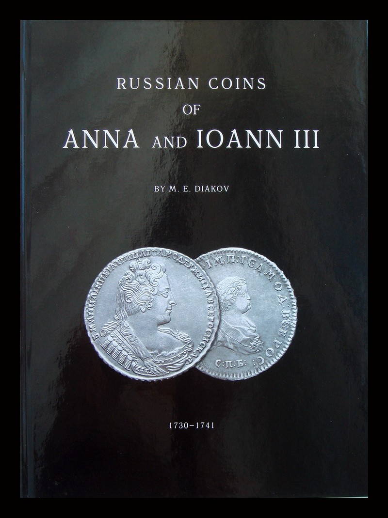 М.Е. Дьяков Русские монеты Анна и Иоанн III*553
