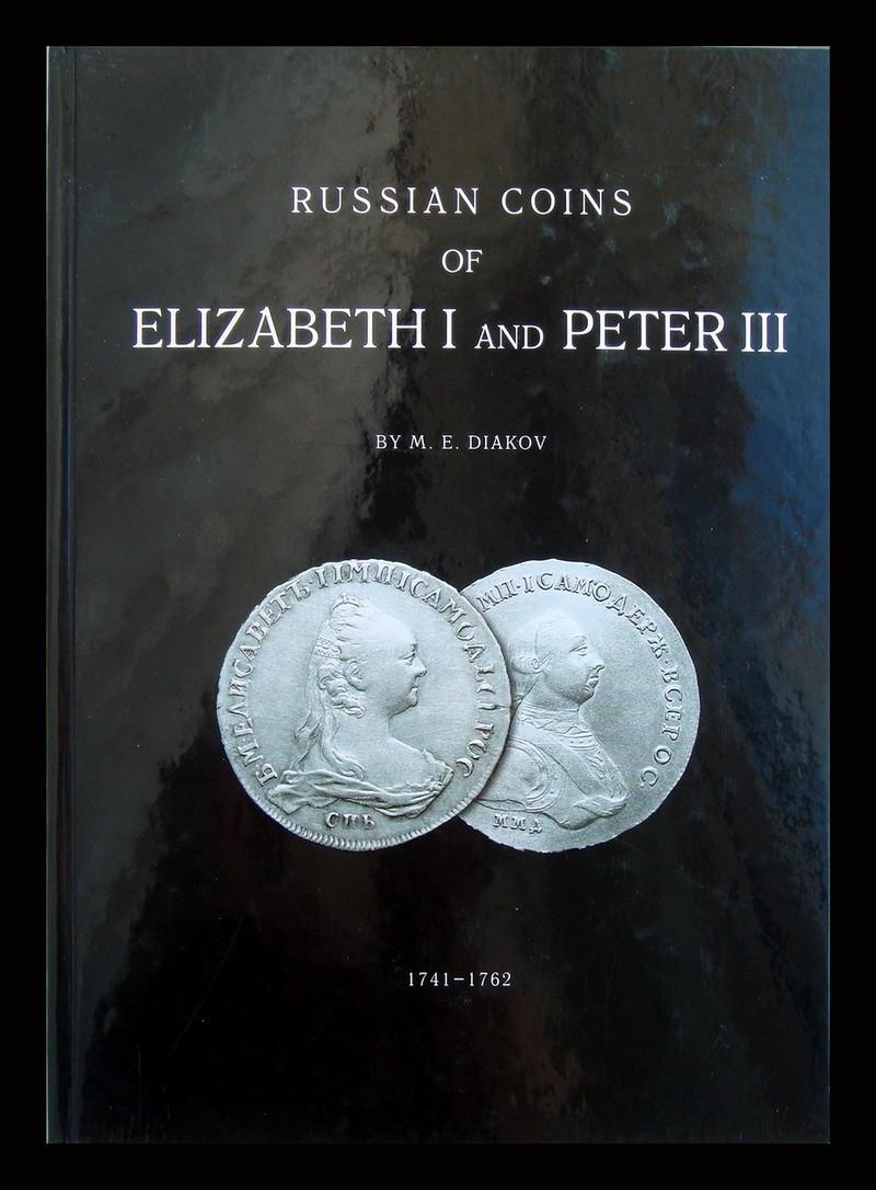 М.Е. Дьяков Русские монеты Елизавета I и Петр III*551