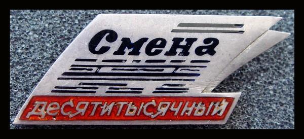 """Журнал """"Смена"""" десятитысячник, серебро 1958 г.*556"""
