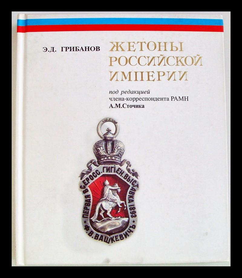 Жетоны Российской империи Э.Д. Грибанов*559