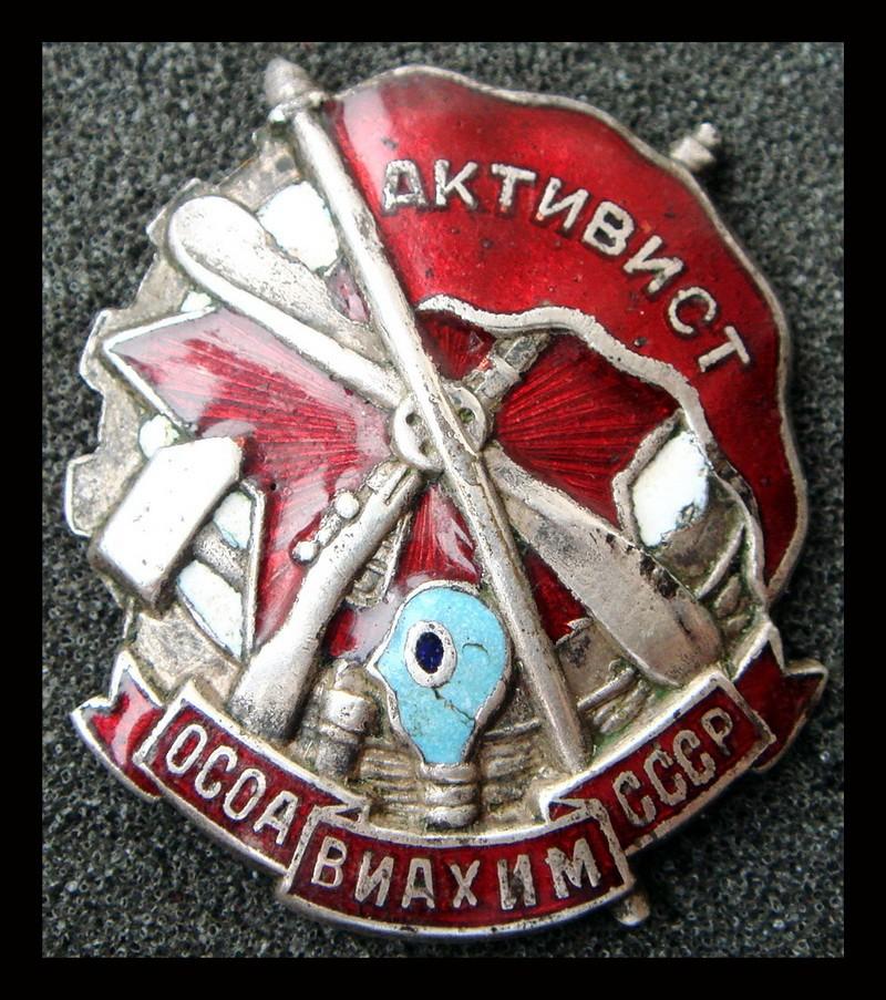 Активист ОСОАВИАХИМ СССР 1930-е года*562