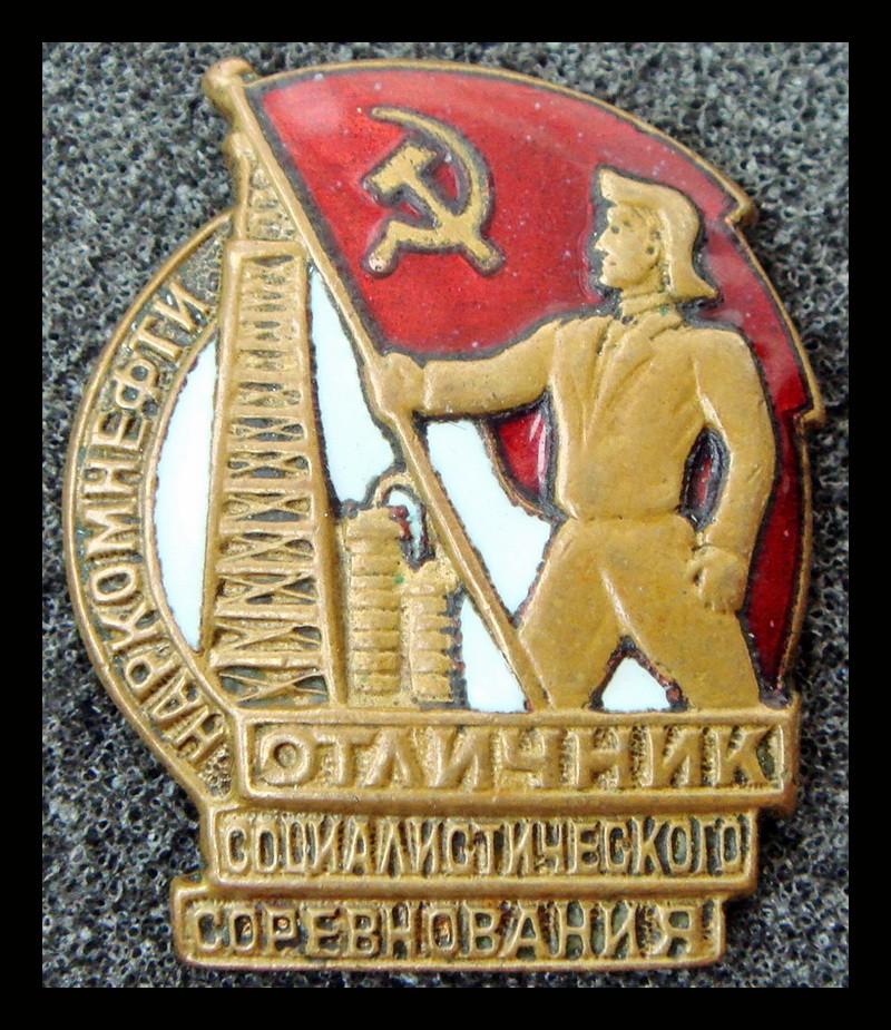 Отличник Наркомнефти СССР*567