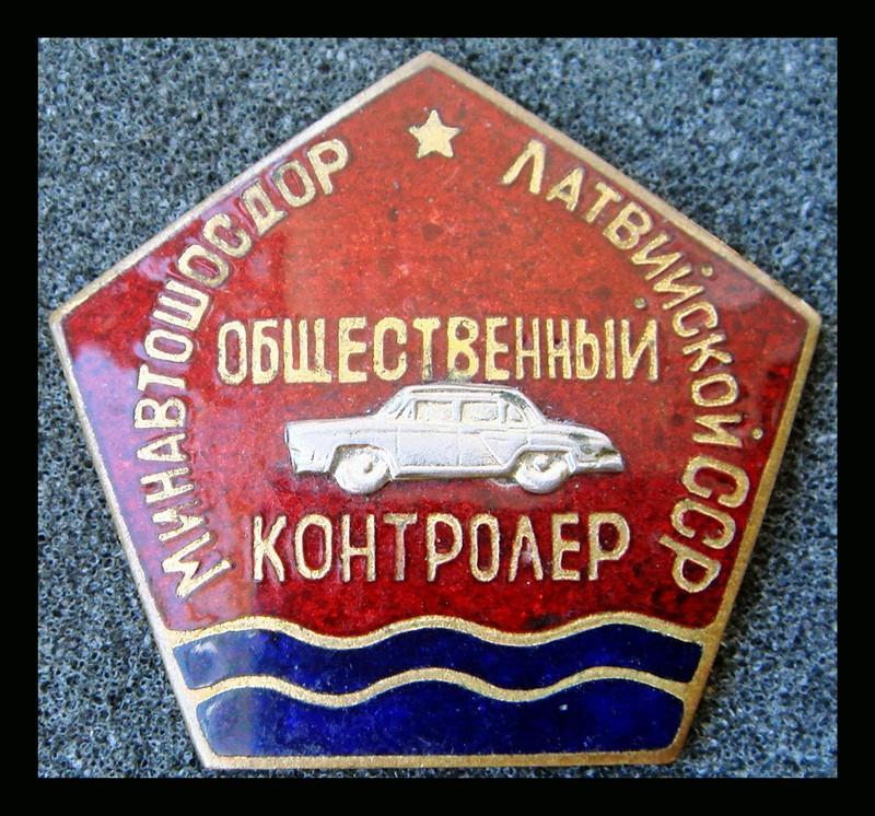Общественный контролер Латвийской ССР*570